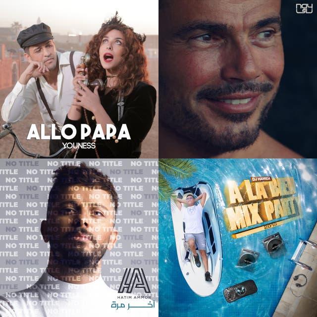 Top Arabic Songs 2019 - الموسيقى العربية on Spotify