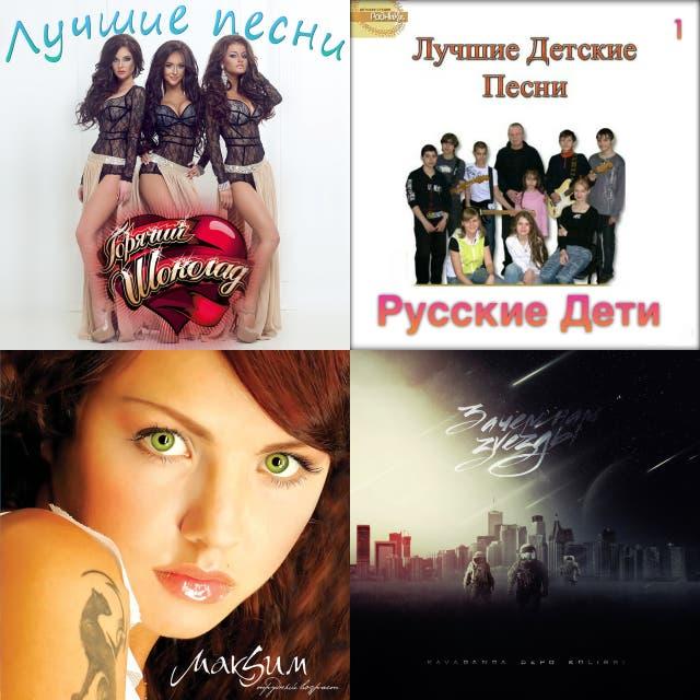 traurige russische lieder