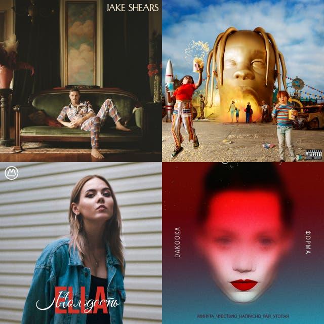 Найкращі пісні серпня 2018