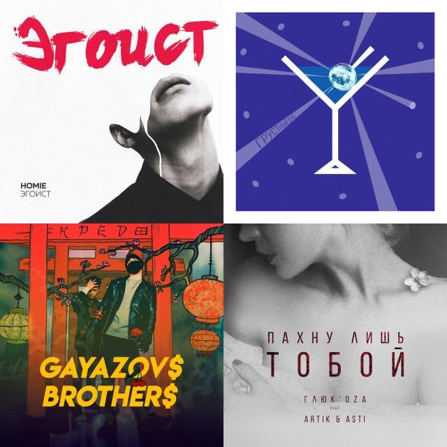 Russian Songs 2020
